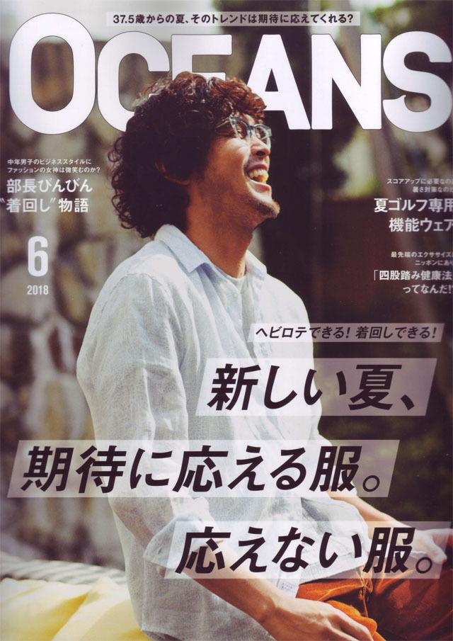 oceans_201806_head