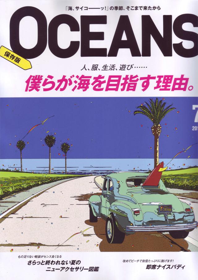 oceans_201807_head