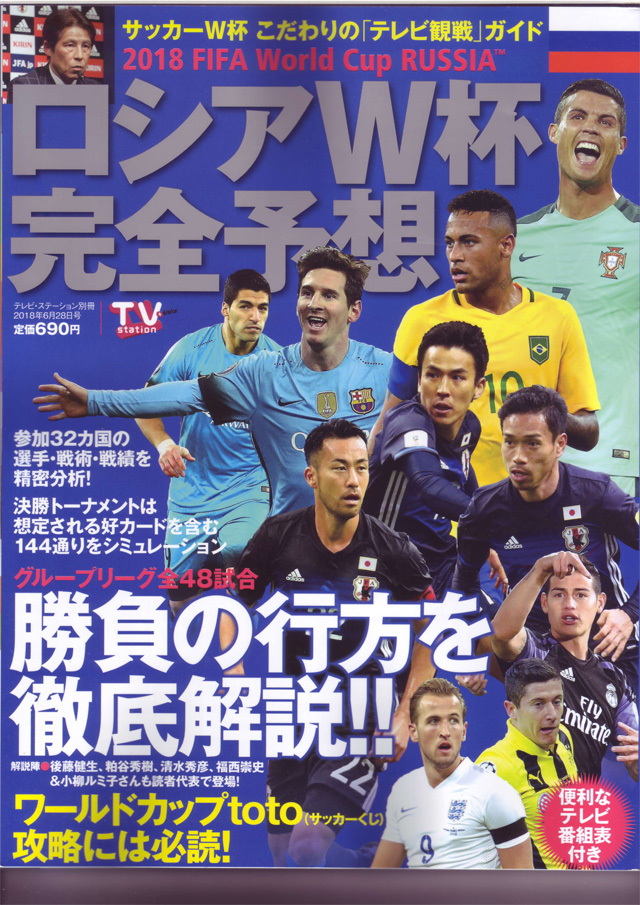 tv_station_Wcup_0