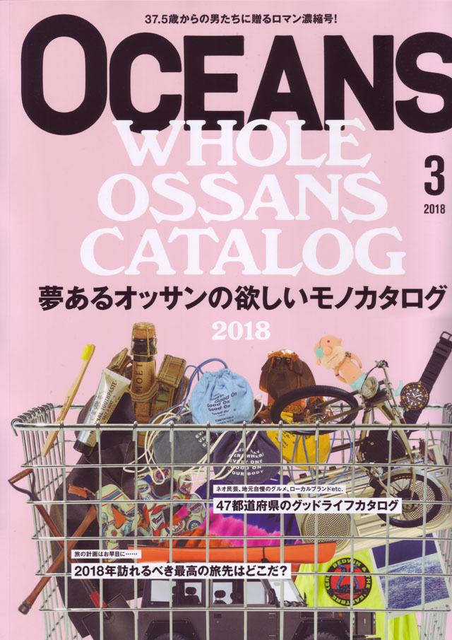 oceans_mar_2018_1