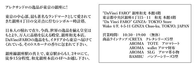 tokyo_store_info_1R_180313