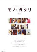 oceans_モノ・ガタリ_dec_2017