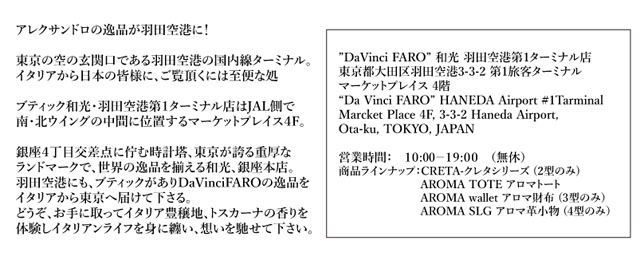 tokyo_store_info_3R_180313