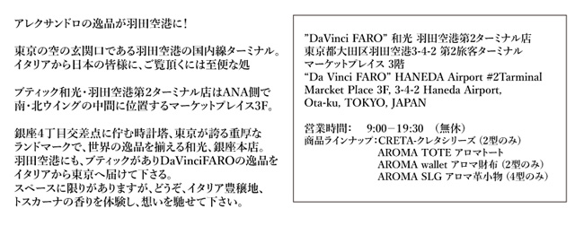 tokyo_store_info_5R_180313